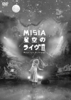Copertina di 'MISIA Hoshizora no Live III ~Music is a joy forever~'