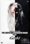 Copertina di 'Gackt Live Tour 2004 THE SIXTH DAY & SEVENTH NIGHT ~FINAL~'