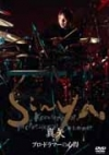 Copertina di 'Shinya Initiation - The Knowledge of the Professional Drummer'