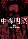 Copertina di 'Akina Nakamori in Yoru no Hit Studio'