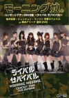 Copertina di 'Morning Musume Concert Tour 2010 Aki ~Rival Survival~'