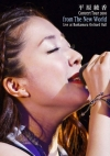 Copertina di 'Ayaka Hirahara Concert Tour 2010 ~from The New World~ at Bunkamura Orchard Hall'