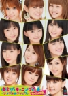 Copertina di 'The Morning Musume. 6 ~Single M Clips~'