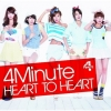 Copertina di 'HEART TO HEART [Limited Edition Type B]'