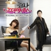 Copertina di 'Prosecutor Princess OST (Part 1) '