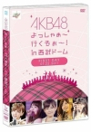 Copertina di 'AKB48 Yoshaa Ikuzo! in Seibu Dome First Concert DVD'