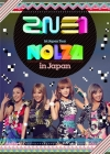 Copertina di '2NE1 1st Japan Tour [NOLZA in Japan]'