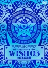 Copertina di 'BREAKERZ LIVE 2011 ''WISH 03'' in Nippon Budokan'
