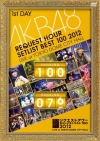 Copertina di 'AKB48 Request Hour Setlist Best 100 2012 Day 1'
