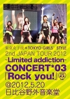 Copertina di '2nd JAPAN TOUR 2012 ~Limited addiction~ CONCERT*03『Rock you!』@2012.5.20 Hibiya Yagai Ongakudo '