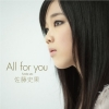 Copertina di 'All for you'