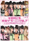 Copertina di 'Eizou The Morning Musume 7 ~Single M Clips~'