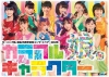 Copertina di 'Morning Musume Tanjou 15 Shuunen Kinen Concert Tour 2012 Aki ~Colorful Character~ '
