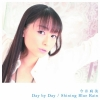 Copertina di 'Day by Day / Shining Blue Rain'