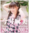 Copertina di 'Asami Imai Music Video Collection 2009~2012'