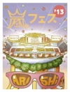 Copertina di 'ARASHI ARAFES '13 NATIONAL STADIUM 2013'
