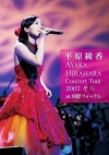Copertina di 'Concert Tour 2007: Sora At Kokusai FORUM'