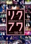 Copertina di 'AKB48 Request Hour Setlist Best 200 2014 (100~1ver.) 100~51'