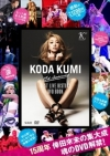 Copertina di 'KODA KUMI 15th Anniversary BEST LIVE HISTORY DVD BOOK'