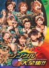 Copertina di 'Morning Musume Concert Tour 2008 Haru ~Single Daizenshuu!!~ '