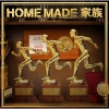 Copertina del DVD di 'FAMILY TREASURE ~THE BEST MIX OF HOME MADE KAZOKU~ Mixed by DJ U-ICHI'
