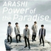 Copertina del DVD di 'Power of the Paradise'