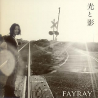 Coperdina di Hikari to Kage - Fayray