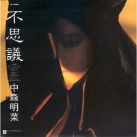 Coperdina di Fushigi - Akina Nakamori