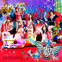 Coperdina di I Got a Boy - Girls' Generation