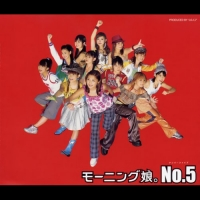 Coperdina di No. 5 - Morning Musume '17