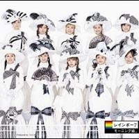 Coperdina di Rainbow 7 - Morning Musume '17