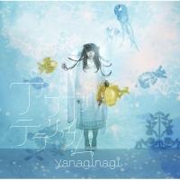 Coperdina di Aqua Terrarium - Nagi Yanagi