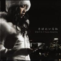 Coperdina di Soba ni Iru ne feat. SoulJa - Thelma Aoyama