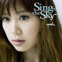 Coperdina di Sing to the Sky - ayaka