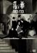 BUCK-TICK - 'Video Album ''Aku no Hana (2015 Nen Mix Ban)'''