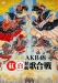 AKB48 - 'Dai 5 Kai AKB48 Kohaku Taiko Utagassen'
