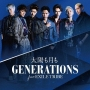 GENERATIONS from EXILE TRIBE - Taiyou mo Tsuki mo