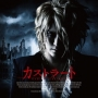 KAMIJO - Castrato [Limited Edition]