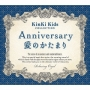 KinKi Kids - Anniversary / Ai no Katamari~Kinki Kids Collection / Relaxing Orgel